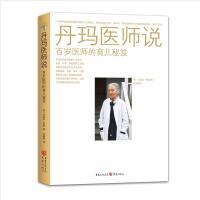 丹玛医师说:百岁医师的育儿秘笈 重庆出版社
