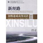 新丝路――初级速成商务汉语2(附一张CD)