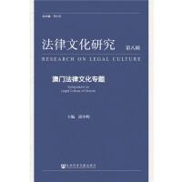 法律文化研究第八辑:澳门法律文化专题