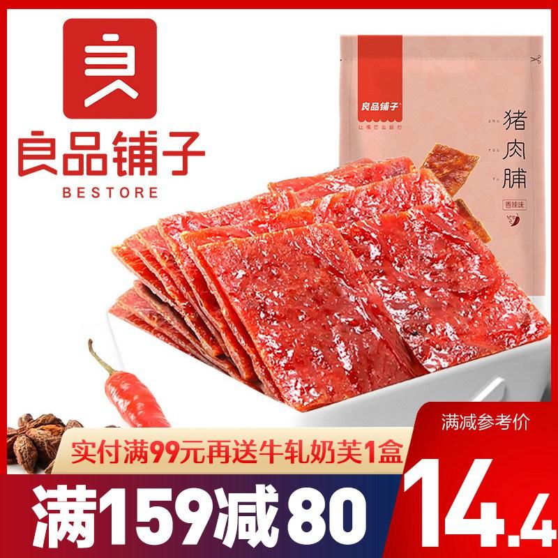 【9.20超级品牌日,爆款满199减120】良品铺子 风味猪肉脯自然片100gx1袋(香辣味)猪肉片干肉脯休闲零食