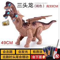 大号电动恐龙玩具会下蛋的行走走路仿真霸王龙动物儿童男孩玩具 褐色三头腕龙( 生蛋款 配2蛋)