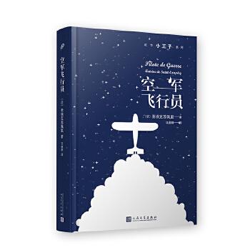空军飞行员(成为小王子系列) 小王子系列共5册,空军飞行员是其中的一本,也是《小王子》作者圣埃克苏佩里可与《小王子》媲美的五本作品之一。