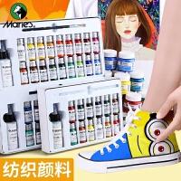 马利纺织纤维颜料布面彩绘颜料纺织品颜料纺织颜料12色18色套装