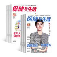 保健与生活杂志 医学健康期刊图书2019年10月起订全年订阅 杂志铺