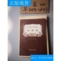 【二手旧书九成新】产褥热/马崇德人民卫生出版社