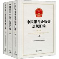 中国银行业监管法规汇编(第3版)(3册) 法律出版社