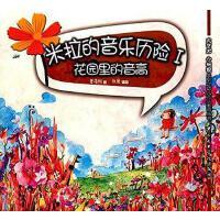 【二手旧书8成新】米拉的音乐历险I花园里的音高 姜蓓雅 /张晨 中央音乐学院 9787810967594