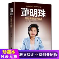 董明珠自传 让世界爱上中国造人物传记 女性励志创业企业管理书籍领导经营管理学方面的书籍 领导力者管理的成功法则