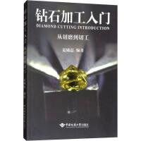 钻石加工入门 从切磨到加工 中国地质大学出版社