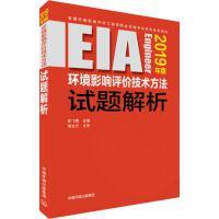 环境影响评价技术方法试题解析 2019年版 中国环境科学出版社