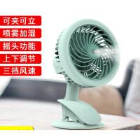 【加湿器+风扇】迷你小风扇喷雾制冷大风力静音USB可夹便携桌面小风扇充电学生宿舍 生日礼物 女生