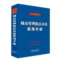 城市管理执法办案常用手册