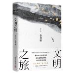 文明之旅:余秋雨�H身探�L世界古文明