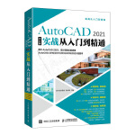 AutoCAD 2021中文版实战从入门到精通