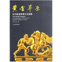 黄金草原:古代欧亚草原文化探微