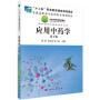 应用中药学(第三版) 9787030440914