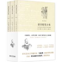 蒙田随笔全集 上海书店出版社