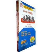 2015李永乐线性代数辅导讲义+任汝芬真题精解(任汝芬序列一)