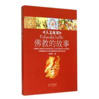 佛教的故事 黄复彩 著