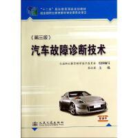 汽车故障诊断技术(第3版) 崔选盟