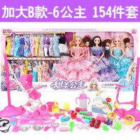换装芭比娃娃套装公主大礼盒女孩别墅城堡儿童玩具仿真洋娃娃礼物 超大B款6公主(154件套) 【精美礼盒】3D真眼+仿真