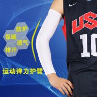 护肘 保暖羽毛球篮球骑行加长男女薄款透气护肘运动护具护臂