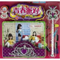 可儿娃娃 绚丽拼图:青春派对 9787514604290