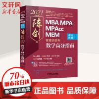 MBA MPA MPAcc MEM 管理类联考陈剑数学高分指南 总第13版 2021 机械工业出版社