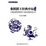 象棋棋王经典中局(第二辑)