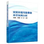 突发环境污染事故典型案例分析(尚建程)
