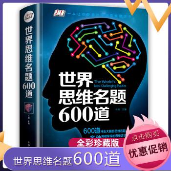 世界思维名题600道 小学生专注力思维训练书籍7-8-10-12-15岁 数学逻辑思维训练题天天练 培养儿童孩子的奥数记忆注意力智力开发书