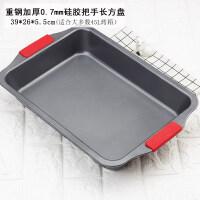 【优选】烤箱用 重钢不粘家用烤盘 雪花酥曲奇饼干牛轧糖模具长正方蛋糕盘