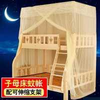 限时特价上下床蚊帐子母床上下铺1.5米一体1.2米实木儿童床双层床高低蚊帐