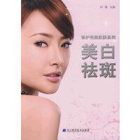 修护完美肌肤系列:美白祛斑