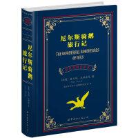 尼尔斯骑鹅旅行记(中英对照全译本)