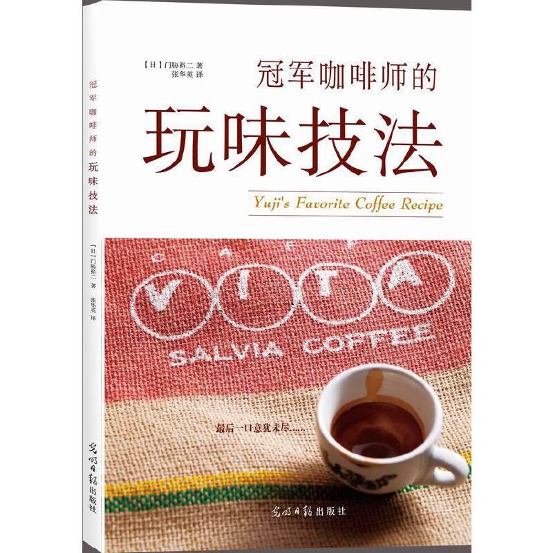 冠军咖啡师的玩味技法 ((30种特调咖啡+26种咖啡风味甜点,跟随作者一起玩味咖啡吧!))