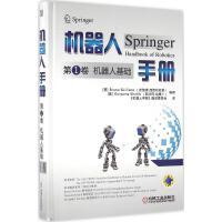 机器人手册第1卷,机器人基础 机械工业出版社