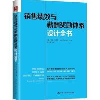 【旧书二手书九成新】 销售绩效与薪酬奖励体系设计全书 9787300259857 中国人民大学出版社