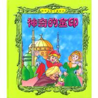 世界金奖卡通童话:神奇的金印 9787504841667