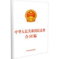 中华人民共和国民法典合同编 中国法制出版社