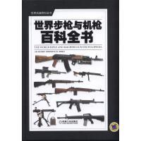 世界步枪与机枪百科全书