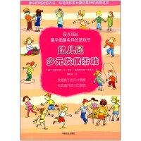幼儿园多元发展游戏(孩子成长最全面最实用的游戏书)
