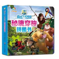 熊出没之奇幻空间秘境穿梭益智拼图游戏书 熊大熊二光头强3-4-5-6岁幼儿手工益智 开发训练脑力思维专注力 动手动脑趣