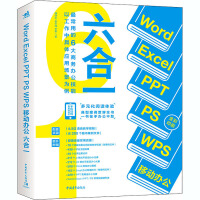 Word Excel PPT PS WPS移动办公六合一 中国青年出版社