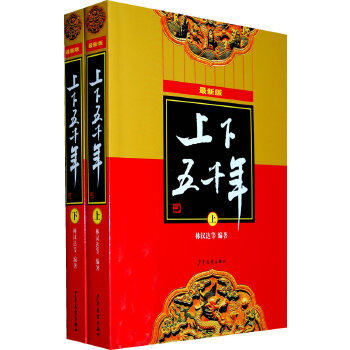 上下五千年(最新版) 林汉达主编,五千年魅力中国故事,历经几代人的严选品鉴,用通俗的故事,讲述真实历史,值得不断重读的经典。