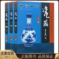 瓷器 古玩收藏投资指南丛书(全三册)彩图 书籍 瓷器收藏鉴赏书籍