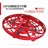 (定制)悬浮ufo飞行器妙手旋风球UFO四轴感应飞行器送儿童手表智能悬浮蘑菇侠手势感应避让黑科技 三感电池板红色 收藏