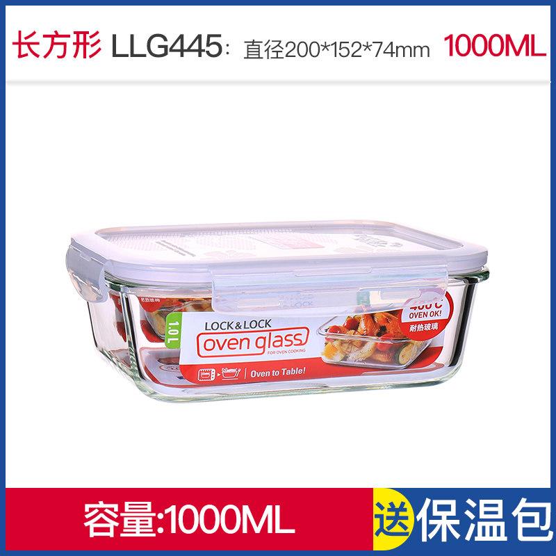 便当盒微波炉饭盒耐热玻璃碗长方形密封收纳盒冰箱保鲜盒