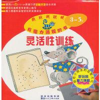 魔力薄膜幼儿智力开发系列丛书・灵活性训练
