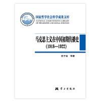 马克思主义在中国初期传播史(1918-1922)